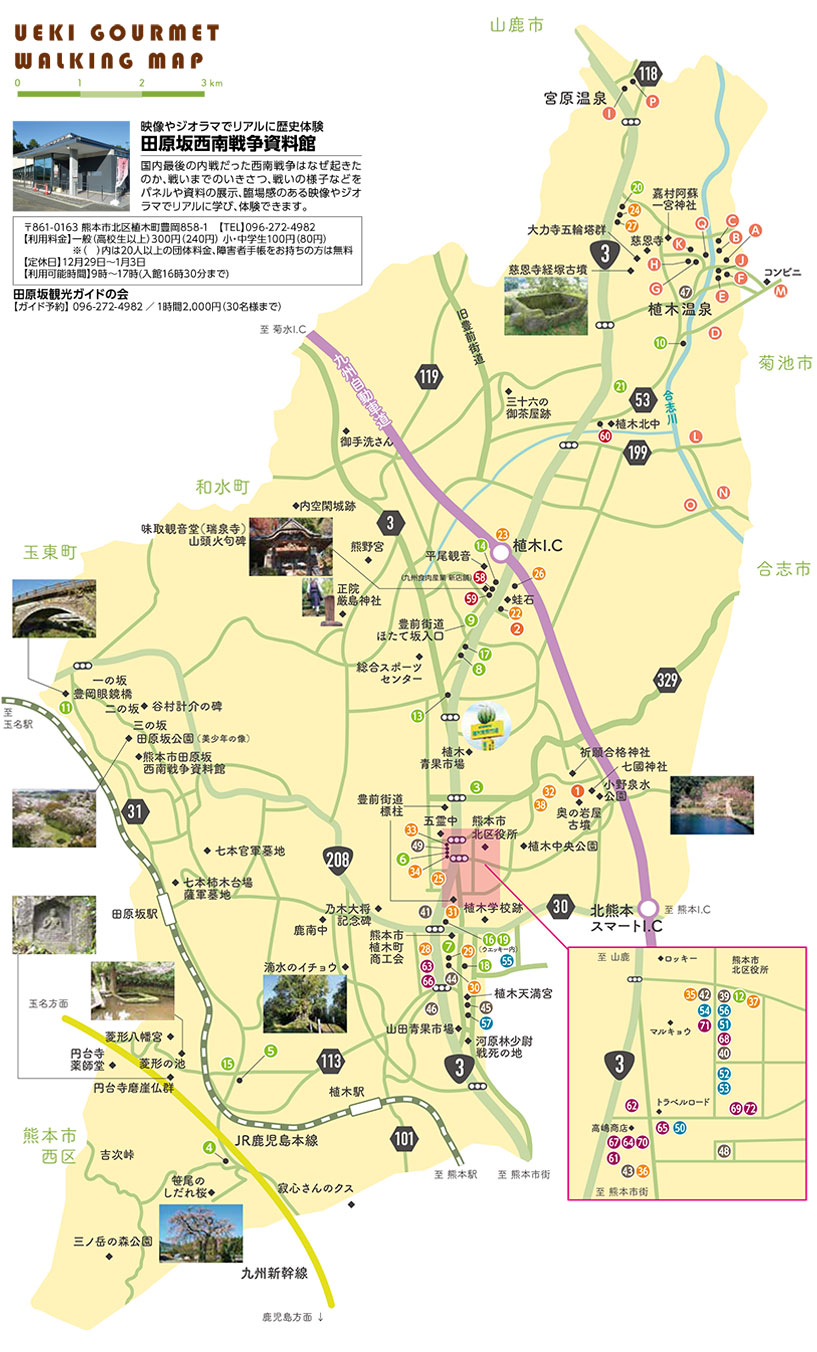 植木町商工会 歴史観光ガイドマップ