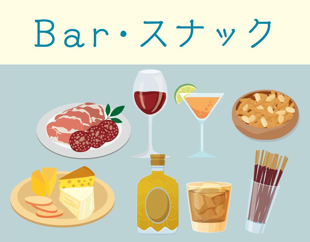 Bar・スナック