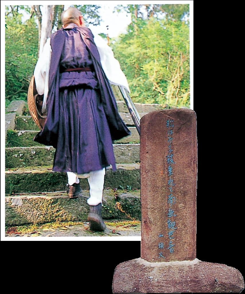 山頭火句碑のイメージ写真