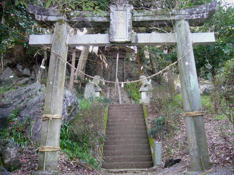 七国神社(小野泉水)の写真